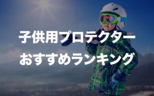 【子供用】スノボやスキーの時に安全なキッズプロテクターのおすすめランキング